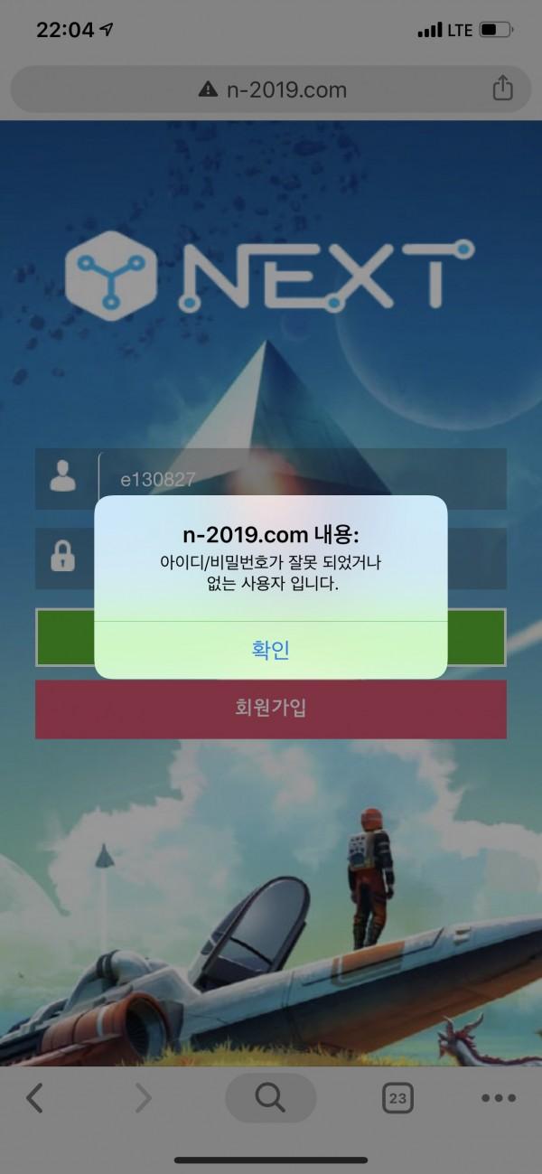 먹튀사이트 넥스트먹튀 n-2019.com 먹튀사이트확정55