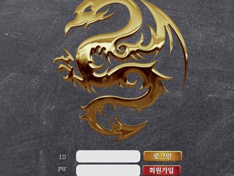 먹튀사이트 드래곤먹튀 888qwe.com먹튀사이트확정