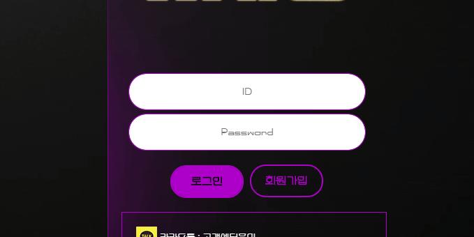 먹튀사이트 스타워즈먹튀 st-8080.com 먹튀사이트확정