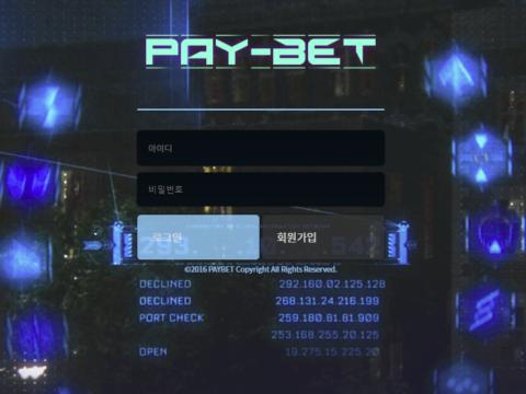 먹튀사이트 페이벳 먹튀 pay-zz.com 먹튀사이트확정