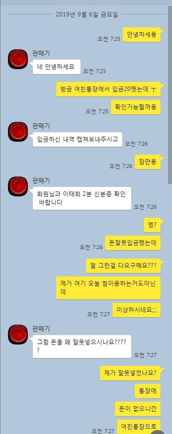 먹튀사이트 판때기먹튀 pn-42.com 먹튀사이트확정2