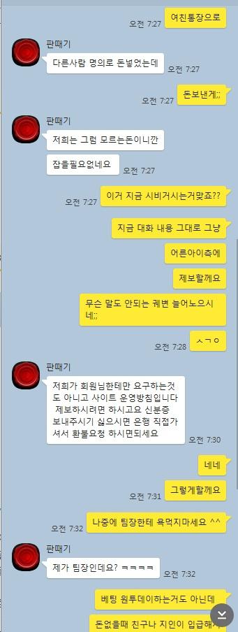 먹튀사이트 판때기먹튀 pn-42.com 먹튀사이트확정3