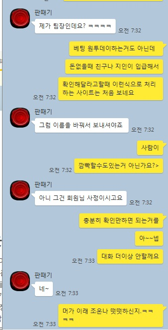먹튀사이트 판때기먹튀 pn-42.com 먹튀사이트확정4