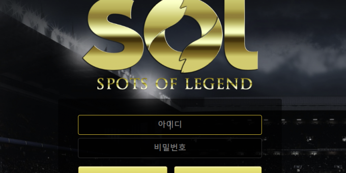 먹튀업체 먹튀사이트 SOL먹튀 sol-486.com 먹튀사이트확정