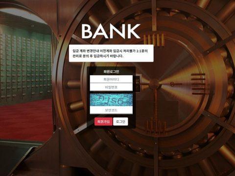 먹튀업체 먹튀사이트 뱅크먹튀 http://bank-001.com 먹튀사이트확정