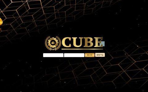먹튀업체 먹튀사이트 큐브먹튀 http://cube7788.com먹튀사이트확정